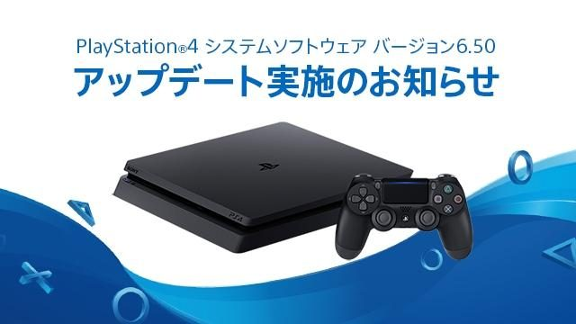 PS4®システムソフトウェア「バージョン6.50」アップデートを実施!