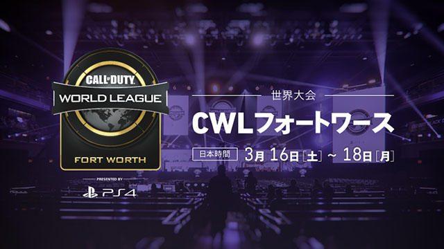 3月16日より『CoD:BO4』の「CWLフォートワース」開催! 日本代表Libalent Vertexの活躍をライブでお届け!