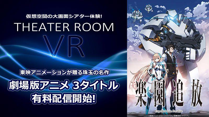 【シアタールームVR】『楽園追放』など、名作劇場版アニメ 3タイトルのレンタル有料配信を開始!