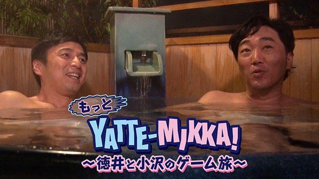 チュートリアル徳井×スピードワゴン小沢!『YATTE-MIKKA!』スピンオフTV番組がBSスカパー!で3月29日放送!