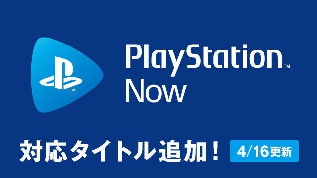 PS Nowで4月から『バトルフィールド 4』など4タイトルが新規追加!