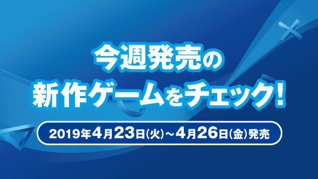 今週発売の新作ゲームをチェック!(PS4®/PS Vita 4月23日~4月26日発売)