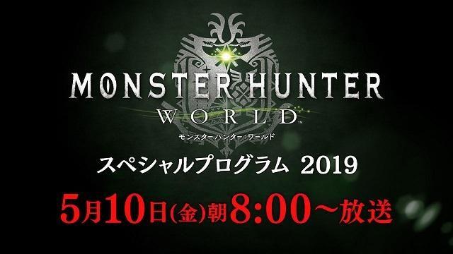 「『モンスターハンター:ワールド』スペシャルプログラム 2019」が5月10日午前8時より放送決定!