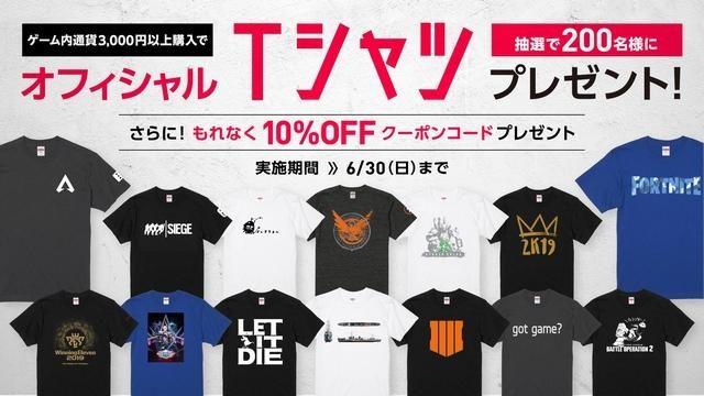 本日5月16日よりPS Storeにて「オフィシャルTシャツ&10%OFFクーポンプレゼントキャンペーン」開催!