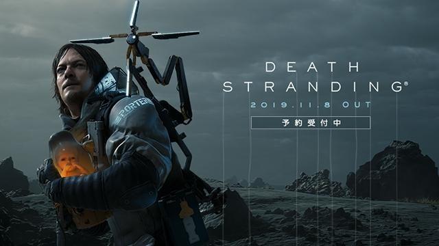 PS4®『DEATH STRANDING』日本国内向けに2019年11月8日(金)発売決定! 本日より予約受付を開始!