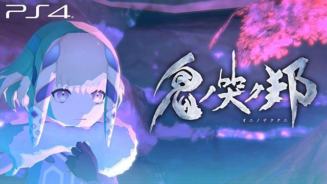 【E3 2019】『鬼ノ哭ク邦』の新規映像「E3トレーラー」が公開! PS Storeではダウンロード版の予約受付中!