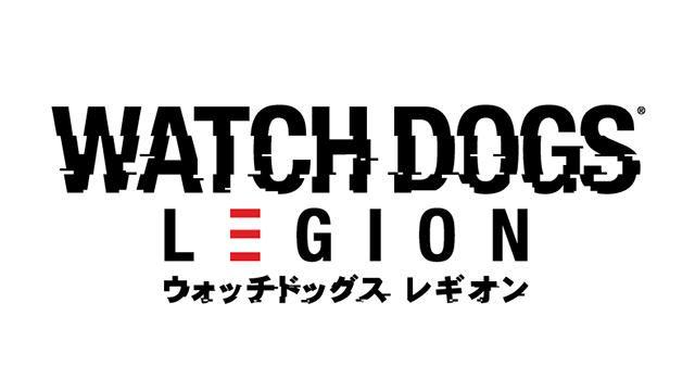 ウォッチ ドッグス レギオン