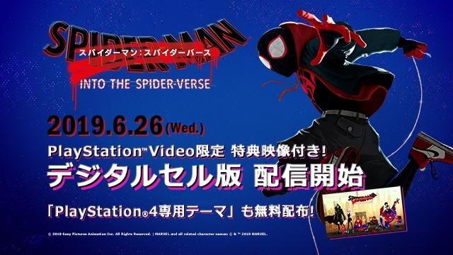 【PS Video】『スパイダーマン:スパイダーバース』デジタルセル版を配信開始! 記念キャンペーンも開催中!