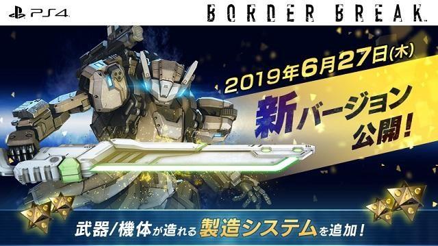 『BORDER BREAK』が本日バージョンアップ! 任意の武器や機体を造れる製造システムなど新要素が多数登場!