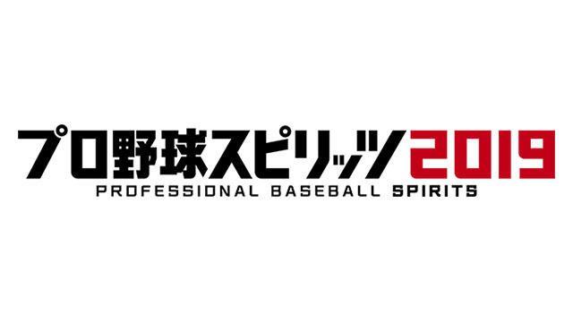 プロ野球選手が『プロ野球スピリッツ2019』でガチ対決! 全12球団のチームメイト対決動画を公開中!