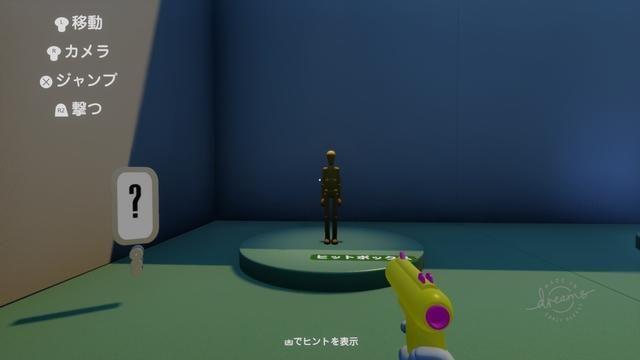 初心者歓迎! 『Dreams Universe アーリーアクセス版』でゲームをお手軽クリエイト【連載第1回】