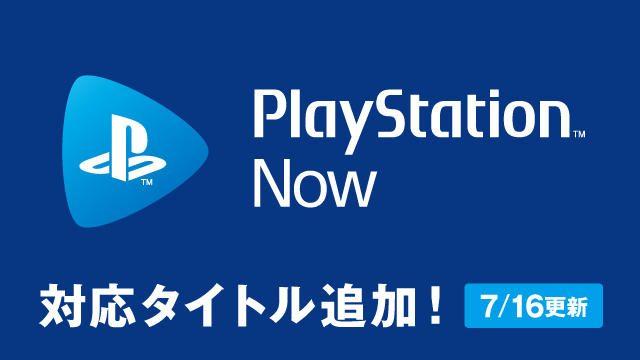 PS Nowのラインナップに7月から『ロケットリーグ』など4タイトルが新規追加!