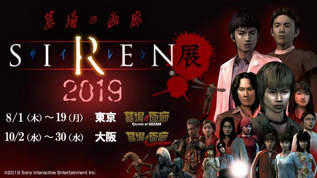 8月1日より「SIREN展2019」が墓場の画廊(中野本店)でスタート! 今年も「SIREN」の新作グッズが多数登場!