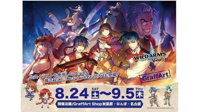 『ワイルドアームズ ミリオンメモリーズ』新グッズ登場! 8月24日よりGraffArt ShopでPOP UPコーナーを開催
