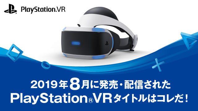 2019年8月に発売・配信されたPS VRタイトルはコレだ! (8月1日~30日)