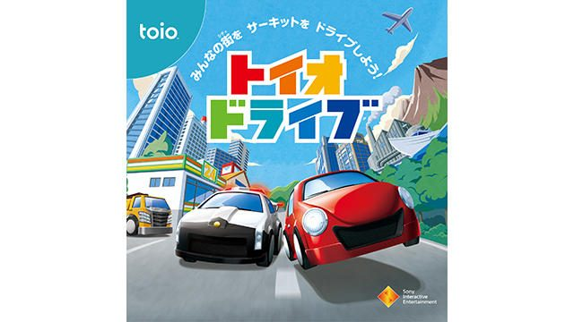 ロボットトイ「toio」専用タイトル第4弾『トイオ・ドライブ』の発売日が11月14日に決定!