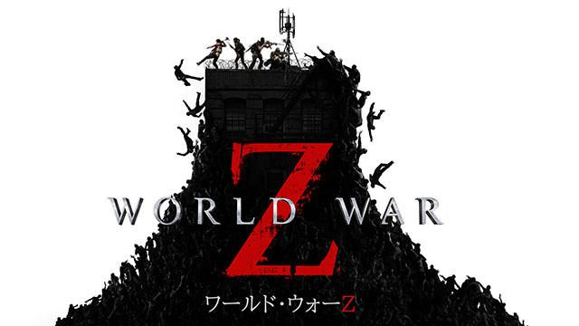 PS4®『WORLD WAR Z』日本語版が本日発売! 同名映画をベースにした、4人協力プレイで無数のゾンビと戦うTPS