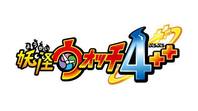 PS4®『妖怪ウォッチ4++(ぷらぷら)』12月5日発売決定! みんなで遊べる要素をプラスしたシリーズ最新作!