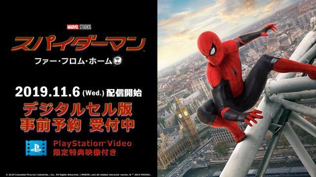 【PS Video】11月6日配信『スパイダーマン:ファー・フロム・ホーム』デジタルセル版の事前予約販売開始!