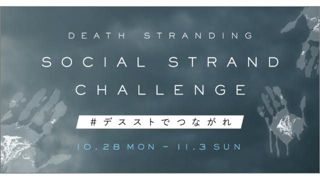 『DEATH STRANDING』発売記念キャンペーン開催! 隠されたキーワードを繋いで限定アバターなどをゲット!!