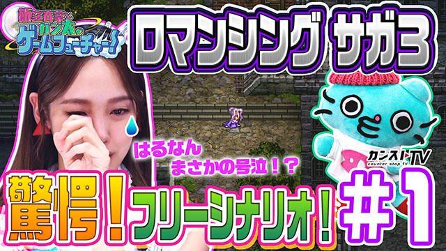 「カンストTV」で「飯窪春菜とカン太のゲームフューチャー!『ロマンシング サガ3』編」第1話が本日公開!