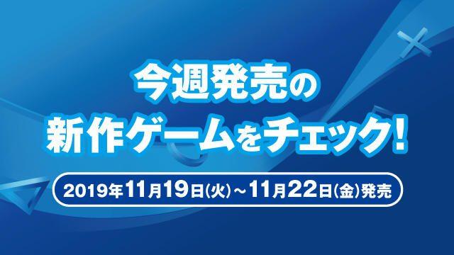 今週発売の新作ゲームをチェック!(PS4® 11月19日~11月22日発売)