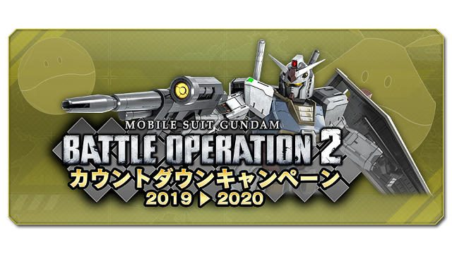 『機動戦士ガンダム バトルオペレーション2』で「カウントダウンキャンペーン2019▸2020」が開催中!