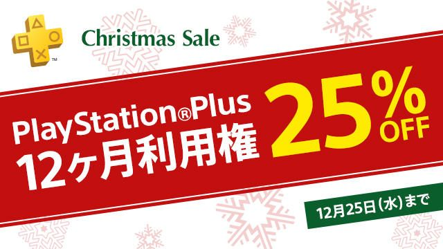 PS Plusの利用権がお得な「Christmas Sale」を実施中! 12ヶ月利用権が12月25日まで25%OFF!