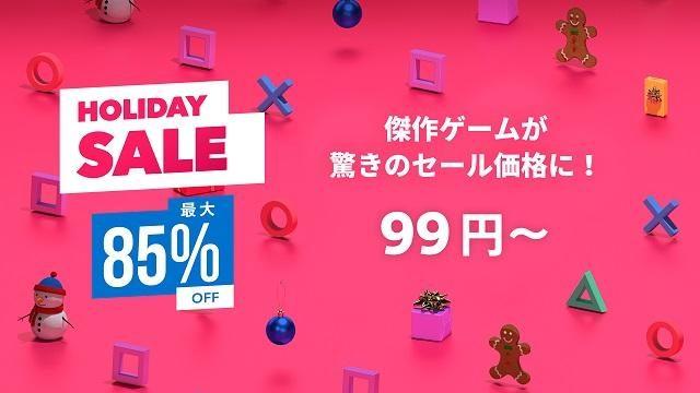 PS4®の傑作ゲームが最大85%OFF! PS Storeで「HOLIDAY SALE(ホリデー セール)」がスタート!!