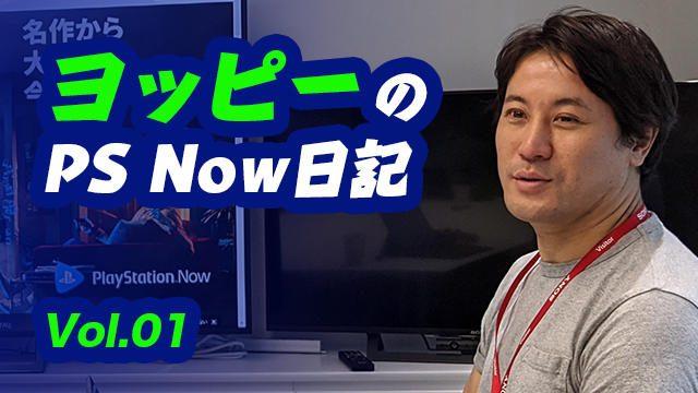 【ヨッピーのPS Now日記①】