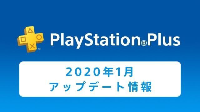 PS Plus 2020年1月提供のフリープレイに『アンチャーテッド コレクション PlayStation®Hits』などが登場!