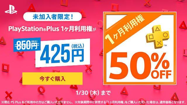 未加入者限定! 本日から1月30日(木)まで「PS Plus 1ヶ月利用権」が50%OFFになるキャンペーンを実施中!