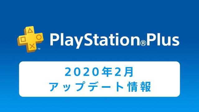 PS Plus 2020年2月提供のフリープレイに『The SIMS 4』『Firewall Zero Hour Value Selection』が登場!