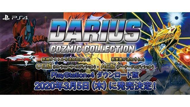 新機能&新ガジェットが追加された『ダライアス コズミックコレクション』が3月5日発売決定!