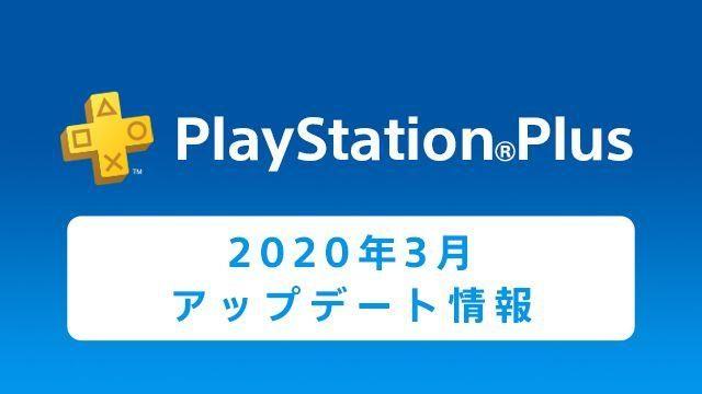 PS Plus 2020年3月提供のフリープレイは『ソニックフォース』と『ワンダと巨像 Value Selection』!