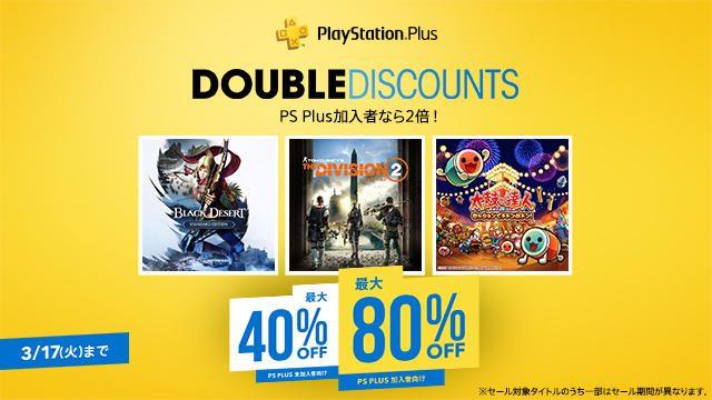 PS Plus加入者なら割引率が2倍! 3月17日までPS Plus「Double Discount」セール開催中!