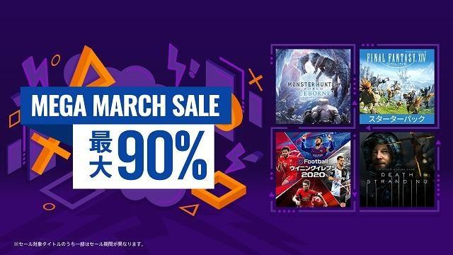 PS Storeで「MEGA MARCH SALE」を3月31日まで開催!『モンハンワールド:アイスボーン』などが最大90%OFF!