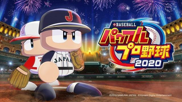 『eBASEBALLパワフルプロ野球2020』7月9日発売決定!! PS4で最大4人でのプレイが可能に!