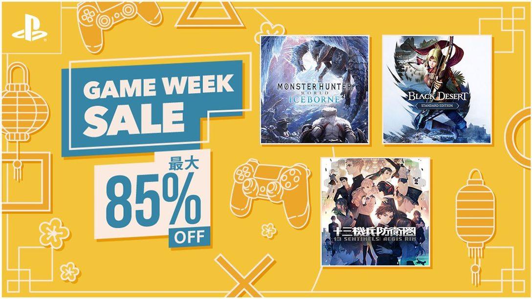 PS Storeで5月7日まで「GAME WEEK SALE」開催!『十三機兵防衛圏』などの人気タイトルが最大85%OFF!
