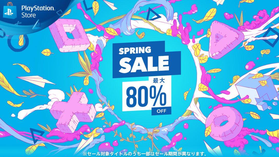PS Storeで「SPRING SALE」を4月28日までの期間限定で開催中! PS4®の傑作ゲームが最大80%OFF!!