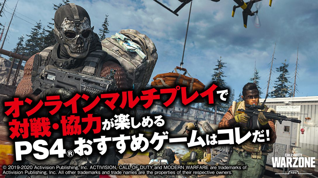 ps4 coop おすすめ