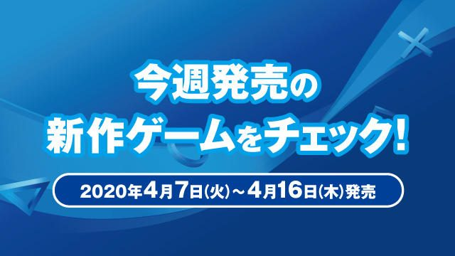 『FINAL FANTASY VII REMAKE』など先週から今週発売の新作ゲームをチェック!(PS4® 4月7日~16日発売)