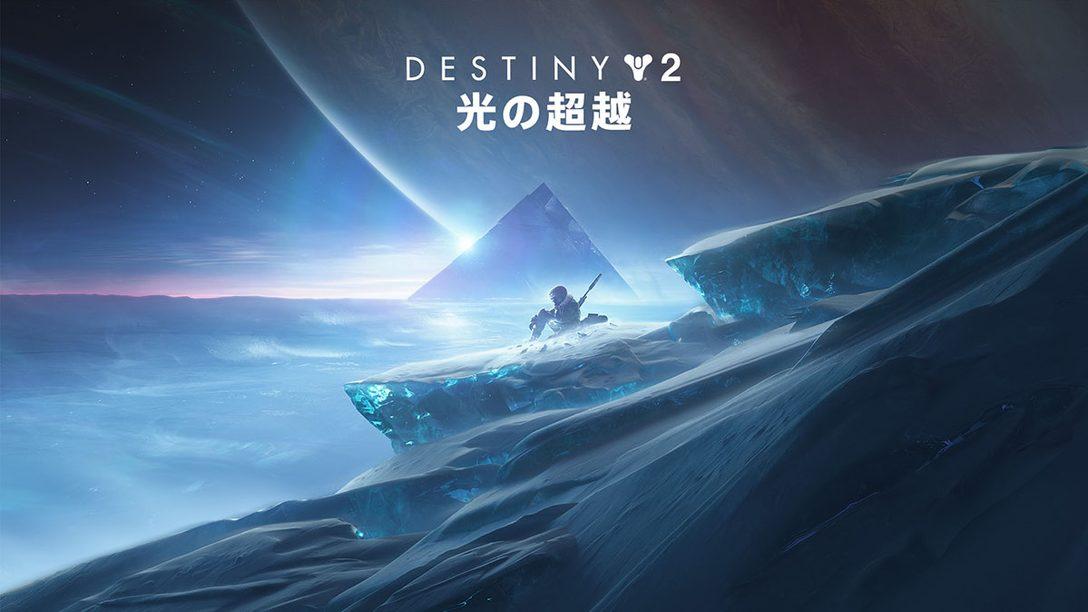 9月23日配信『Destiny 2』の拡張コンテンツ「光の超越」がPS Storeで予約受付開始!