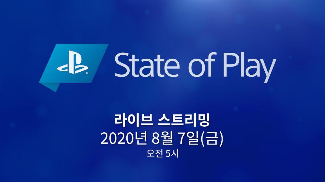 State of Play가 8월 7일 금요일에 돌아옵니다